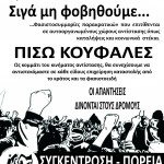 Aφίσα για την Αντιφασιστική Πορεία στα Χανιά
