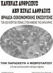 ΒΡΑΔΙΑ ΟΙΚΟΝΟΜΙΚΗΣ ΕΝΙΣΧΥΣΗΣ ΣΤΟΥΣ 300