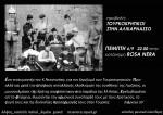 ΠΡΟΒΟΛΗ ΤΟΥ ΝΤΟΚΥΜΑΝΤΕΡ »Τουρκοκρητικοί στην Αλικαρνασσό» ΠΕΜΠΤΗ 6/9 ΣΤΙΣ 22.00 ΣΤΗ ROSA NERA