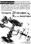 Τετάρτη 23 Οκτώβρη δικάζονται κάτοικοι και αγωνιστές ενάντια στις βαπε