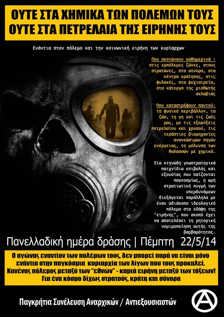 pagritia_afisa_1-22-5-14