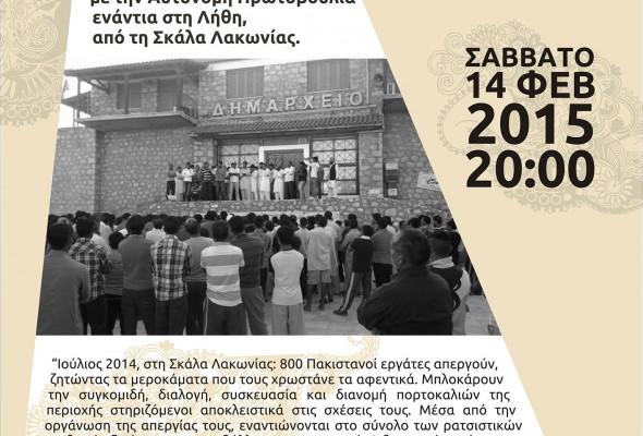Εκδήλωση/συζήτηση για τον Αγώνα των Πακιστανών εργατών γης στην Σκάλα Λακωνίας