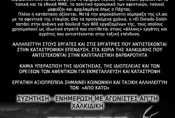 """Συζήτηση – ενημέρωση με αγωνιστές απ"""" την Χαλκιδική"""