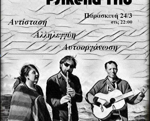 Συναυλία με τους Psikelia Trio, Παρασκευή 24/3, 22:00