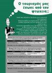 Αφίσα – μια μικρή συμβολή για την απομυθοποίηση της τουριστικής βιομηχανίας