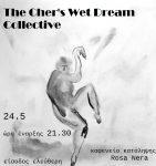 συναυλιάκι με τους Cher's Wet Dream Collective την Τετάρτη 24/5