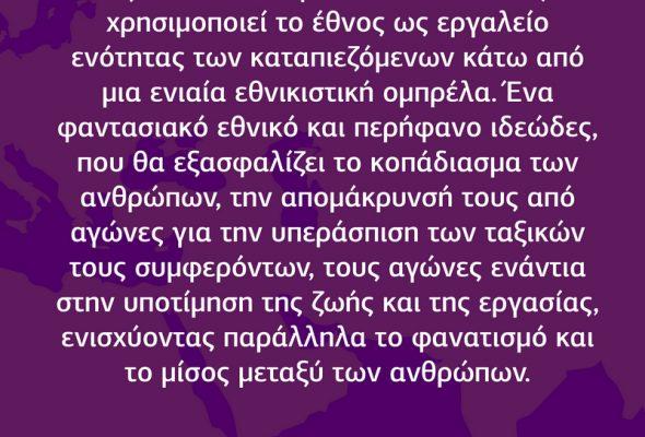 Πανηγύρια… Για τη Μακεδονία… Περήφανα Ιδεώδη… Φράγκα και Παπάδες