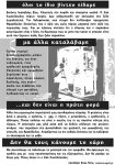 Για τη δολοφονία του Ζακ Κωστόπουλου