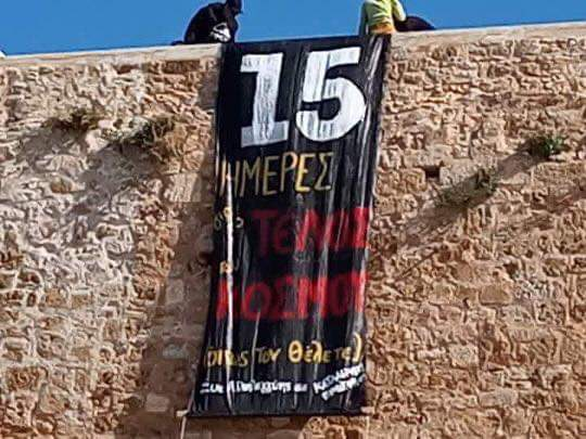 Κείμενο της κατάληψης  που μοιράστηκε το Σάββατο 23/11 στην πλατεία Αγοράς & γιγαντοπανό στο τείχος του λόφου